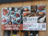 広島焼肉 肉屋のぶすけ紙屋町