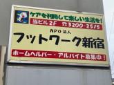 特定非営利活動法人 フットワーク新宿