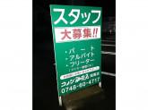 コメダ珈琲店 湖南店