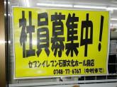 セブン-イレブン 石部文化ホール前店