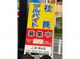SOLATO ハートランド千両SS (株)オーテック