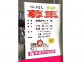 NICE クリーニングヤオコー北入曽店