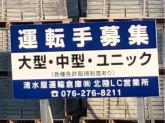 清水屋運輸倉庫(株) 金沢営業所