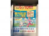 北國新聞販売株式会社 美川販売所/笠間販売所