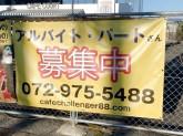 カフェ チャレンジャー88