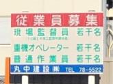 丸中建設(株)