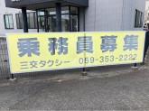 株式会社三交タクシー 本店/四日市営業所