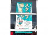 ヤングドライグループ ヤングドライ 小松支店