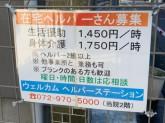 溝畑クリニック/ウェルカム通所リハビリセンター/ケアプランセンター/ほか