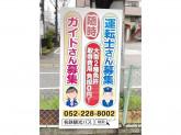 名鉄観光バス 四日市支店