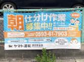 ヤマト運輸 四日市赤堀センター