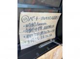 ラーメン エボシ 鶴舞店