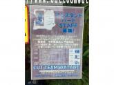 カットチーム ワタベ 中野店