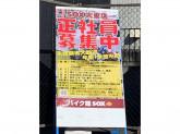 バイカーズステーションSOX大東店