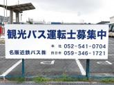 名阪近鉄バス株式会社 四日市営業所