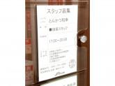 とんかつ和幸 ビーンズ新杉田店