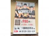 伝丸 1国四日市泊店