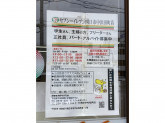 セブン-イレブン 四日市中浜田町店