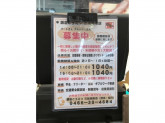 鎌倉こうえつ 三和湘南モールフィル店