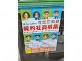 ファミリーマート 相模原東林間駅前店
