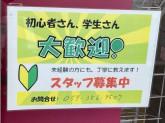 ファミリーマート四日市城西町店
