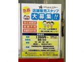 チケットレンジャー 銀座3丁目店