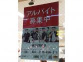 吉野家 横浜駅西口店