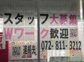 ファミリーマート 寝屋川下木田店