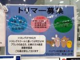 ペッツワン 名古屋大高インター店