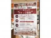 サンジェルマン 鎌倉店