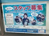 ファミリーマート 四日市城東町店