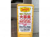 デニーズ 神田小川町店