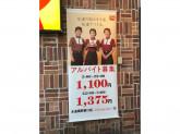 すき家 水道橋東口店
