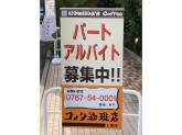 コメダ珈琲店 七尾店