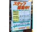 ヤマト運輸 中野坂上センター