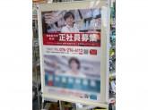 クスリのアオキ北安田店