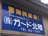 株式会社ガード北陸 七尾事業所
