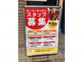 串焼ロマン 八氣(はっき) さがみ野店