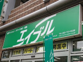 エイブル 六本松店