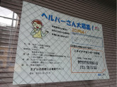 ニチイ ケアセンター六本松