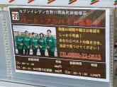 セブン-イレブン 吉野川鴨島町麻植塚店