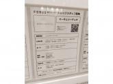 MERCURYDUO(マーキュリーデュオ)金沢フォーラス店