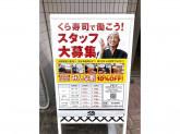 無添くら寿司 瑞江駅前店