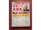 くら寿司 天六駅前店