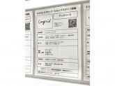 Ungrid(アングリッド) 金沢フォーラス店
