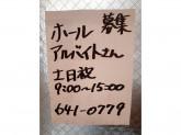謝甜記(シャテンキ) 本店