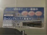 ローソン 豊川伊奈町店