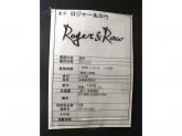 Roger & Raw(ロジャー アンド ロウ)横浜ビブレ店