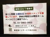 宝くじロトショップ 相鉄横浜駅店