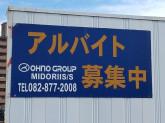 昭和シェル石油(株)大野石油店 緑井SS/キーパープロショップ緑井給油所